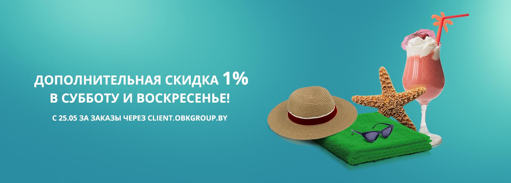 Дополнительная скидка 1% каждые субботу и воскресенье за заказы, оформленные через client.obkgroup.by