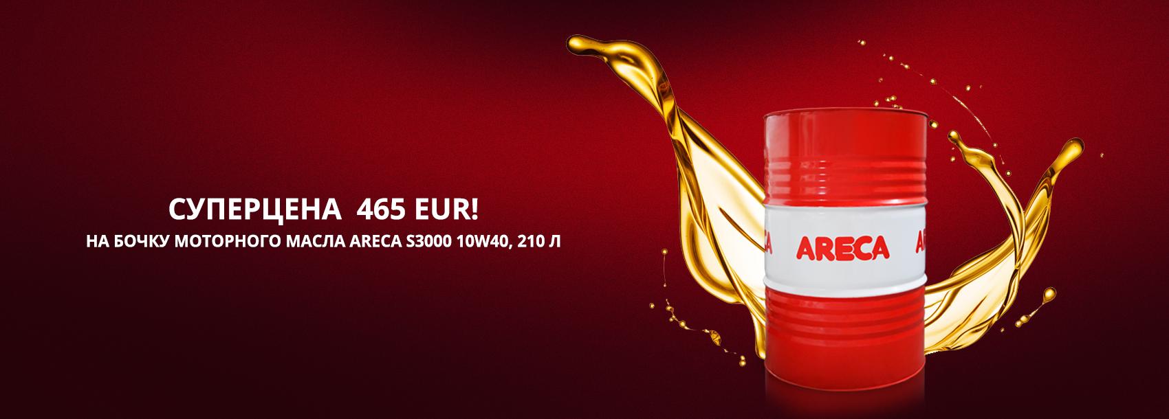 Суперцена на 210 литров Areca S3000 10W-40