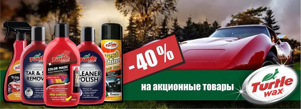 Автокосметика премиум-класса TURTLE WAX со скидкой 40%!