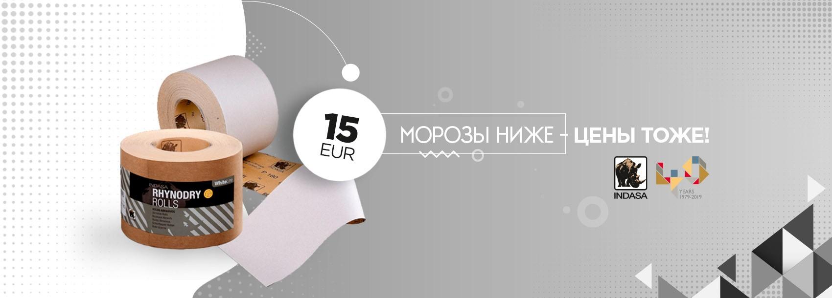 Специальная цена на наждачную бумагу Indasa – 15 EUR