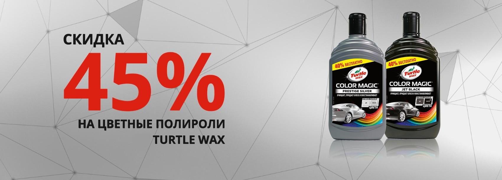 Скидка 45% на цветные полироли Turtle Wax