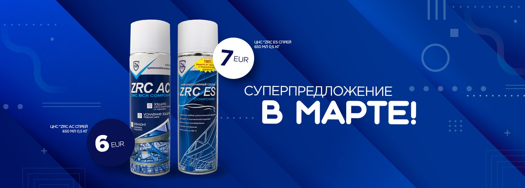 Суперпредложение в МАРТЕ – специальные цены на спреи ZRC