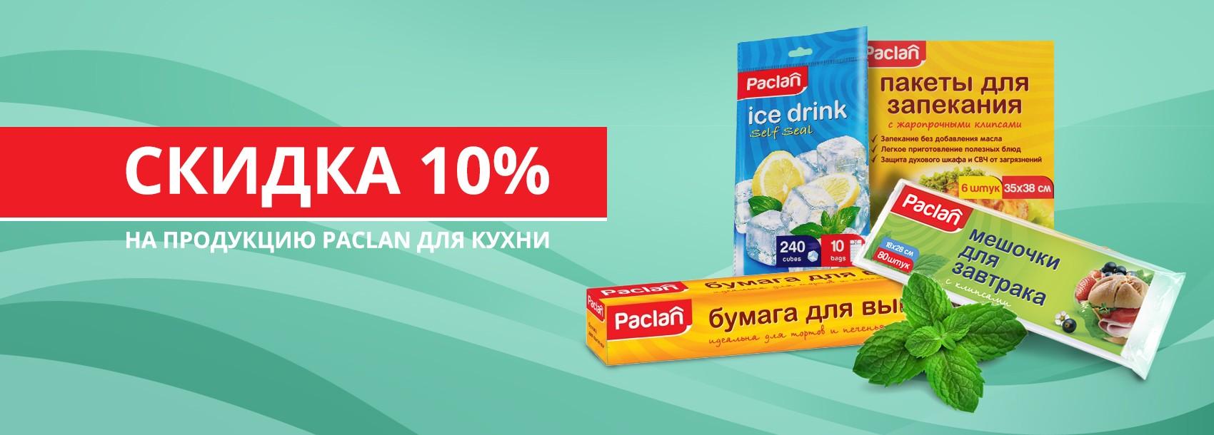 Скидка 10% на продукцию Paclan для кухни