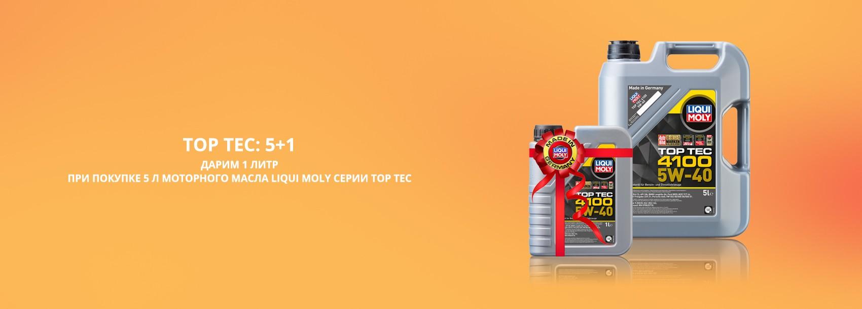 TOP TEC: 5+1