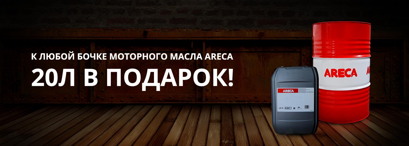 К любой бочке моторного масла Areca – 20 литров в подарок!