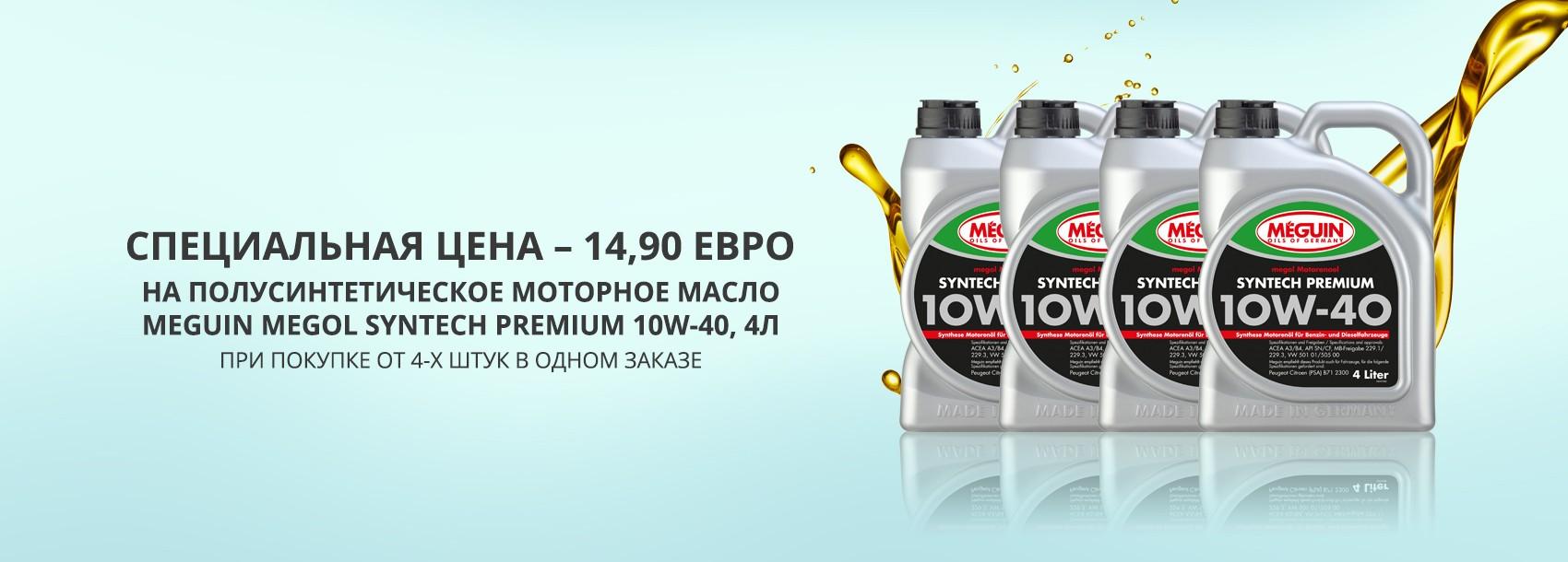 Полусинтетическое моторное масло Meguin по специальной цене