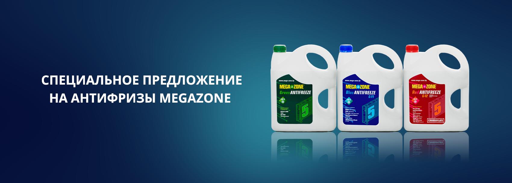 Антифризы MegaZone по специальным ценам