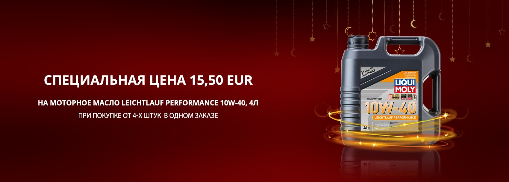 Liqui Moly Leichtlauf Performance 10W-40 по специальной цене