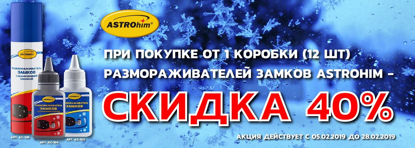Акция 'Скидка 40% на размораживатели замков ASTROhim'