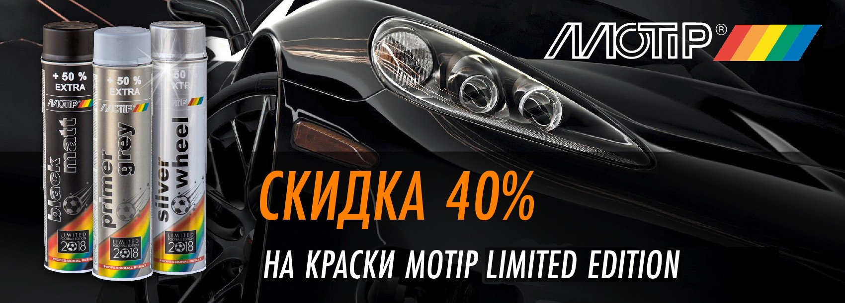 Акция Motip Limited Edition