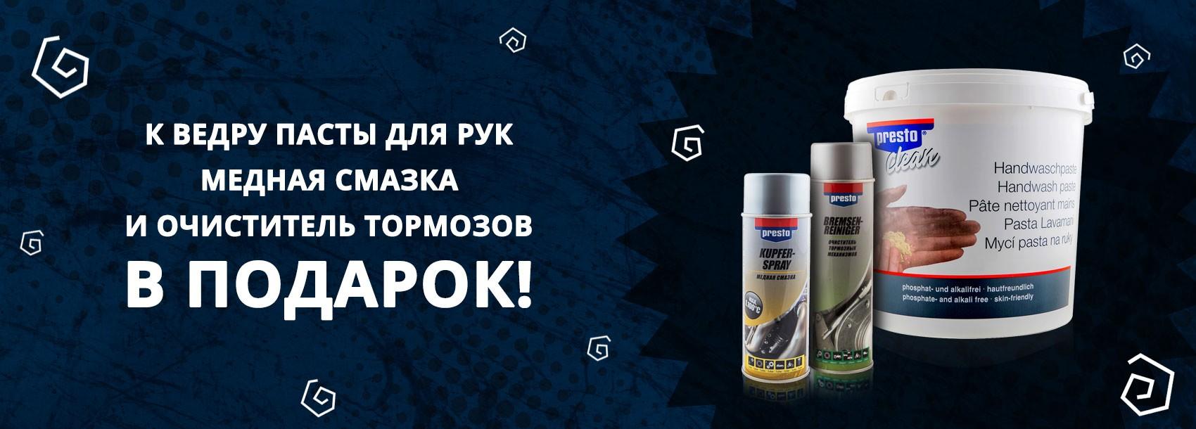 К ведру пасты для рук – медная смазка и очиститель тормозов Presto в ПОДАРОК!