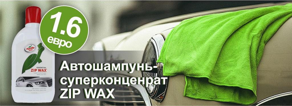 Автошампунь TURTLE WAX за 1.6 евро!