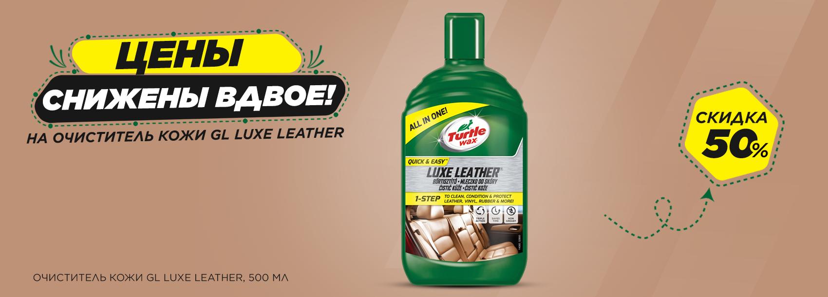 ЦЕНЫ снижены вдвое! 50% скидка на очиститель кожи GL LUXE LEATHER от Turtle Wax