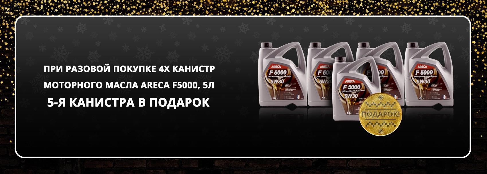 5-я канистра в ПОДАРОК – при разовой покупке 4х канистр моторного масла Areca F5000