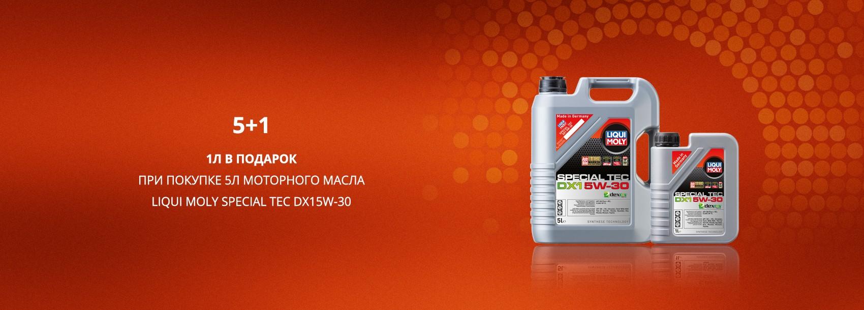 5+1: Special Tec DX1 5W-30