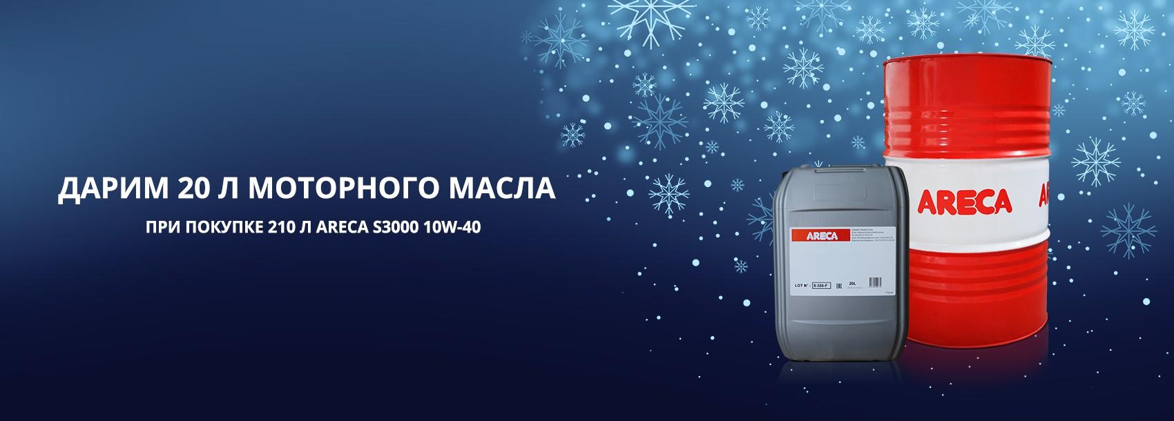 Дарим 20 л моторного масла Areca S3000 10W-40