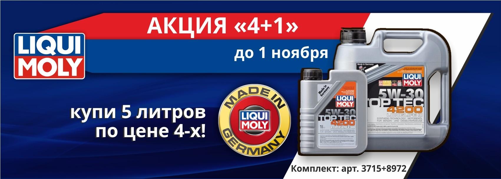 Акция '4+1' от легендарного бренда LIQUI MOLY