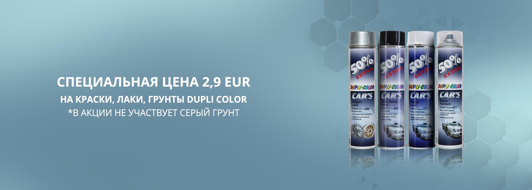 Специальная цена на лак, краску и грунты Dupli Color