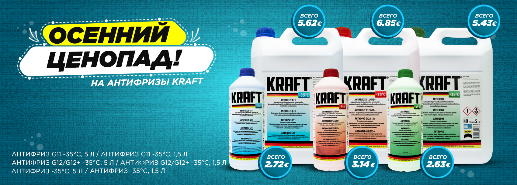 Осенний ценопад: скидка 30% при заказе от 3 шт антифризов KRAFT.