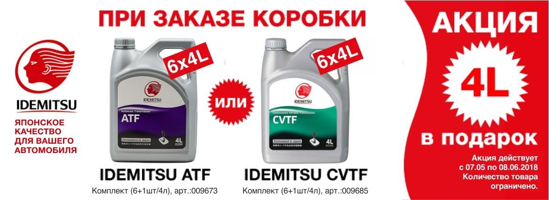 Акция IDEMITSU: купи коробку трансмиссинный жидкости и получи 4л БЕСПЛАТНО!