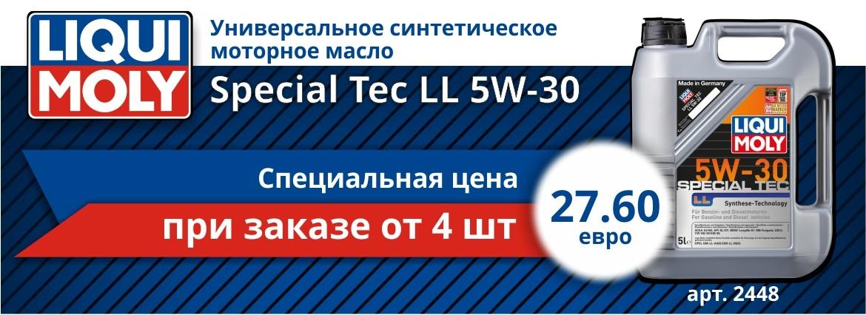 Специальная цена на моторное масло Liqui Moly Special Tec LL!