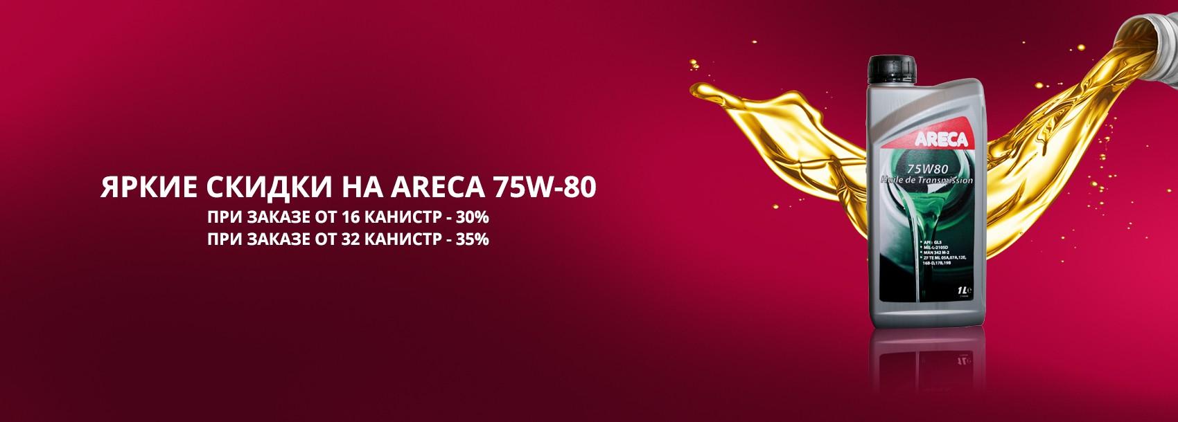 Areca: чем больше, тем дешевле