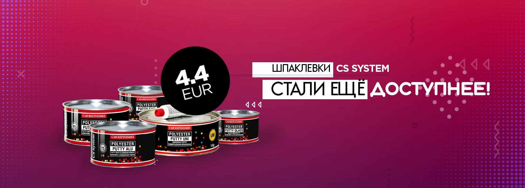 Специальная цена на шпаклевки CS System – 4.4 EUR