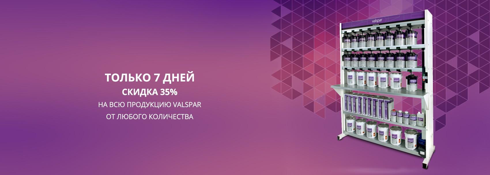 Скидка 35% на всю продукцию Valspar