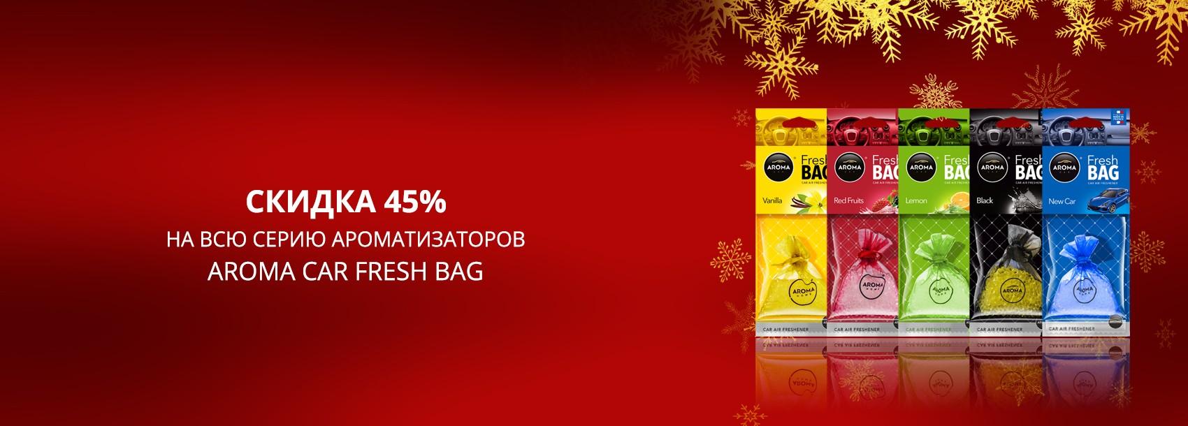 Aroma Car Fresh Bag с приятной скидкой