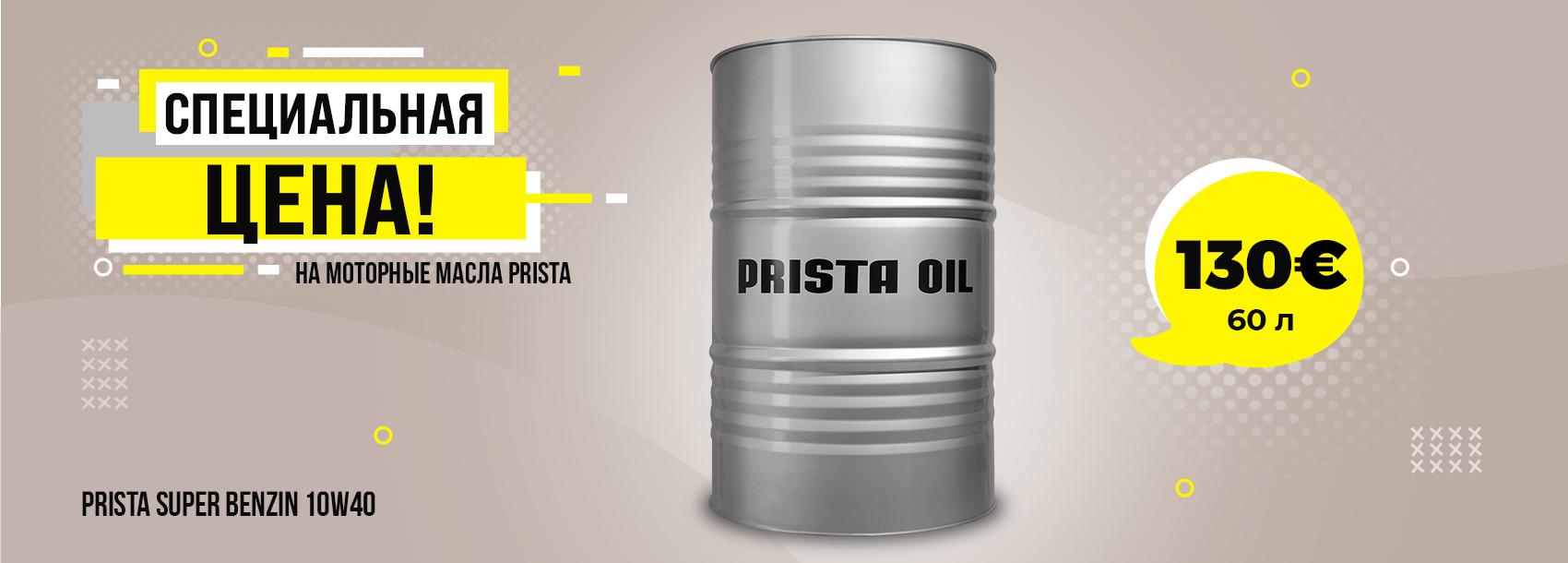 Специальная цена на моторные масла PRISTA!