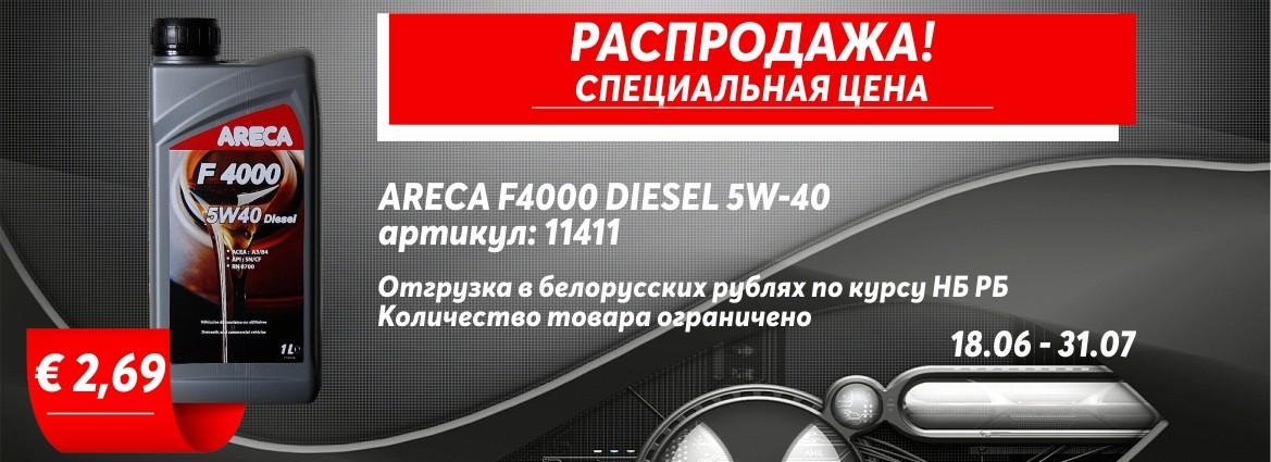 Распродажа! Отличная цена на моторные масла ARECA!