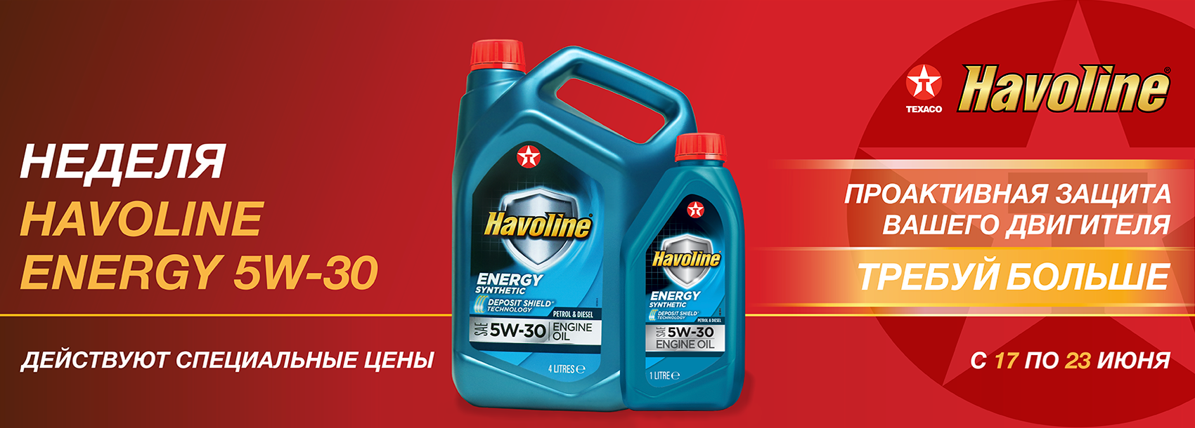 Выгодные 'Недели с Texaco Havoline': Havoline Energy 5W-30