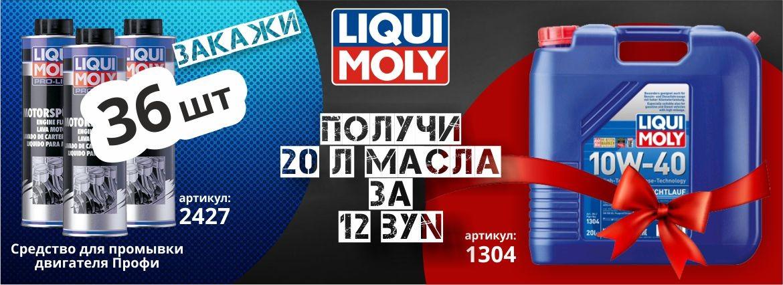20л масла за 12 byn при покупке промывки ДВС от LIQUI MOLY!