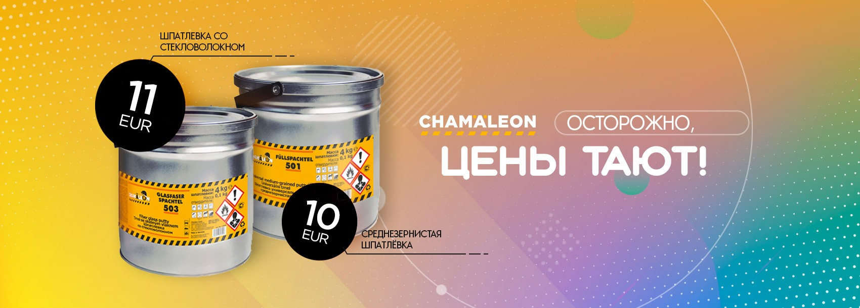 Специальные цены на шпаклевки Chamaeleon