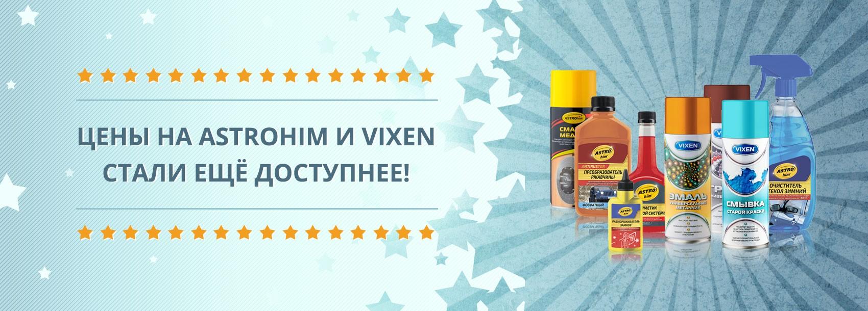 Цены на ASTROhim и Vixen стали ещё доступнее