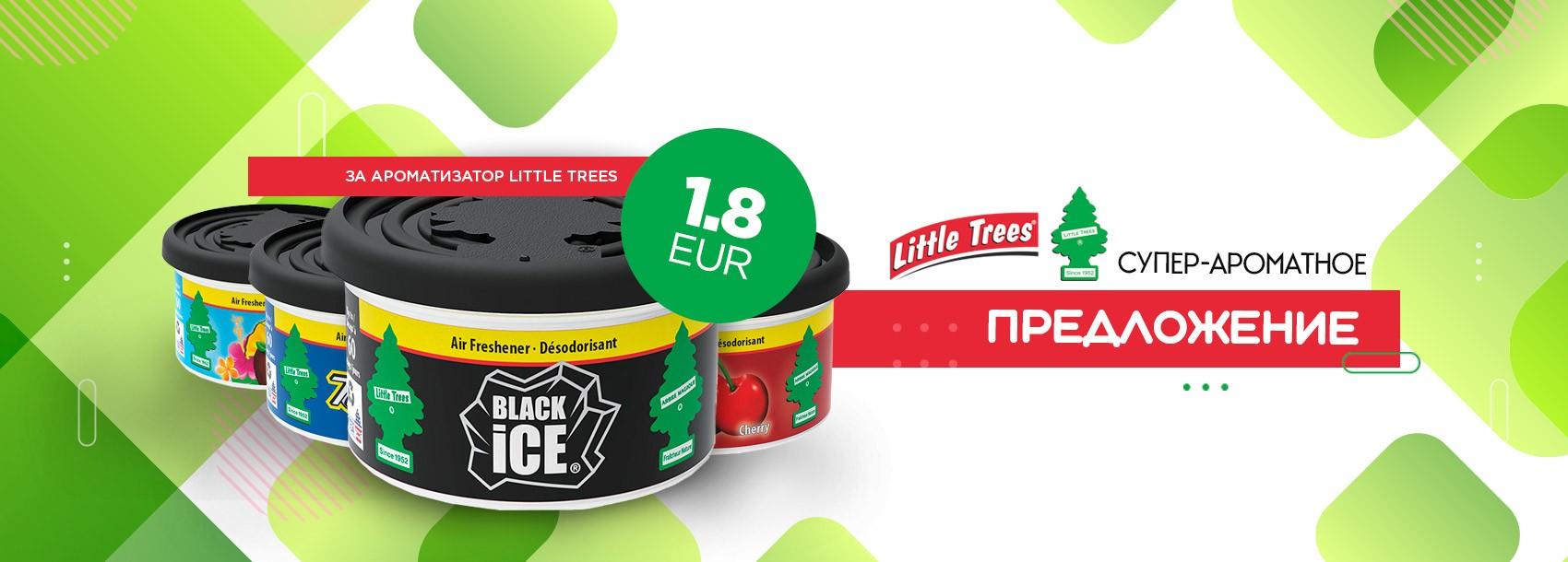 Супер-ароматное предложение Little Trees – ароматизатор 1.8 EUR