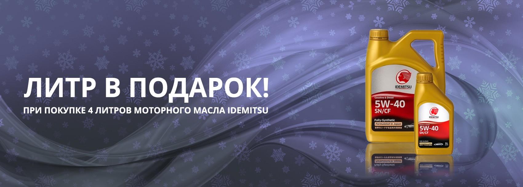 """Акция: """"4+1"""" от Idemitsu"""