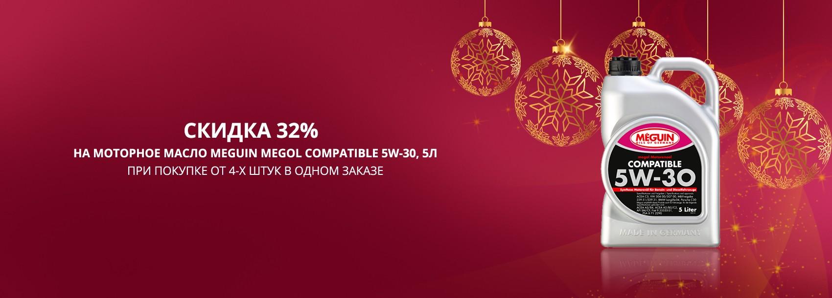 Скидка 32% на Meguin Megol Compatible 5W-30