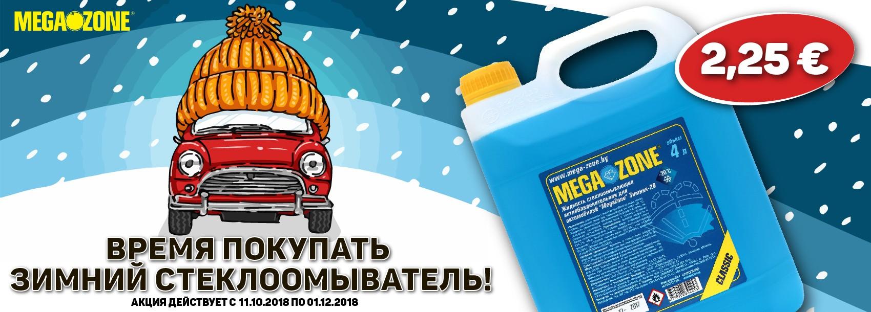 Специальная цена на зимний стеклоомыватель MegaZone Classic!