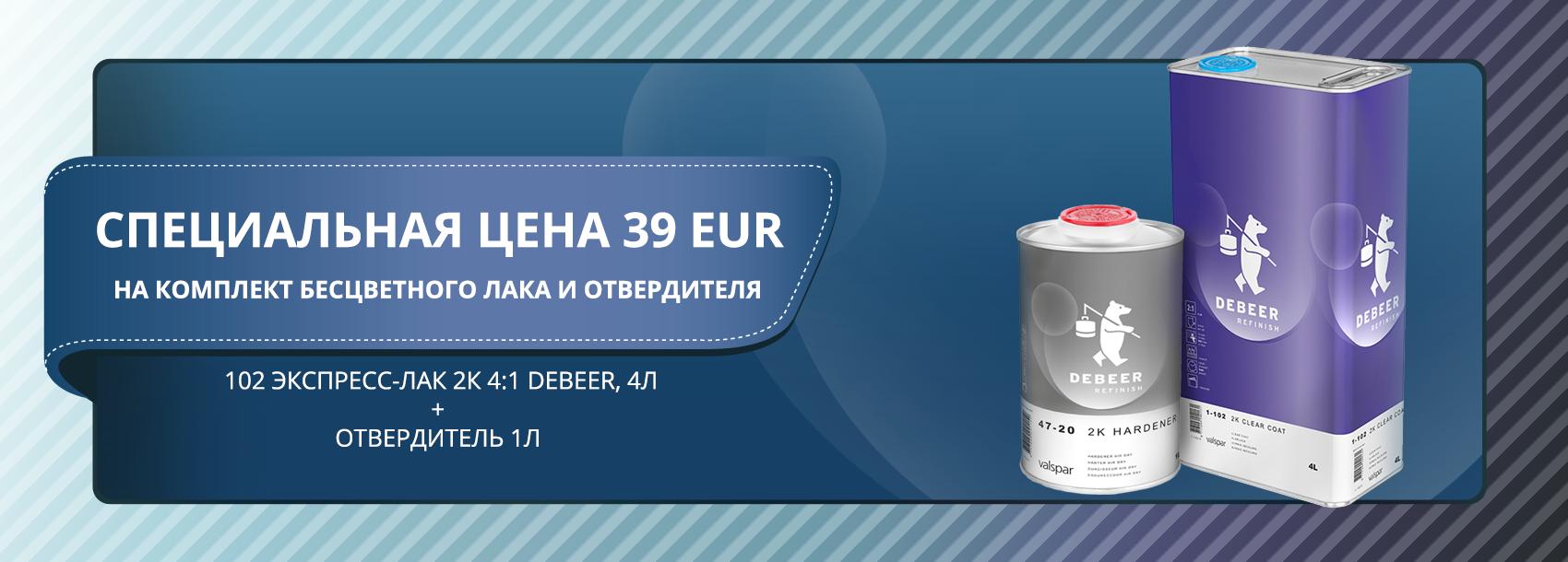 Специальная цена на комплект лака и отвердителя DeBeer