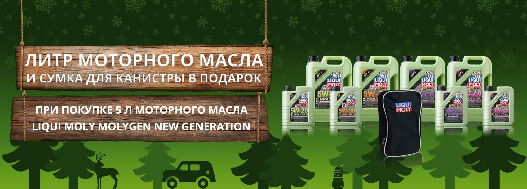 """Акция: """"5+1"""" и сумка для литровой канистры в подарок – Liqui Moly Molygen New Generation"""