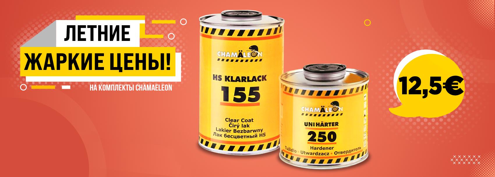 Специальная цена августа на комплект бесцветного лака и отвердителя HS Chamaeleon – 12.5 EUR