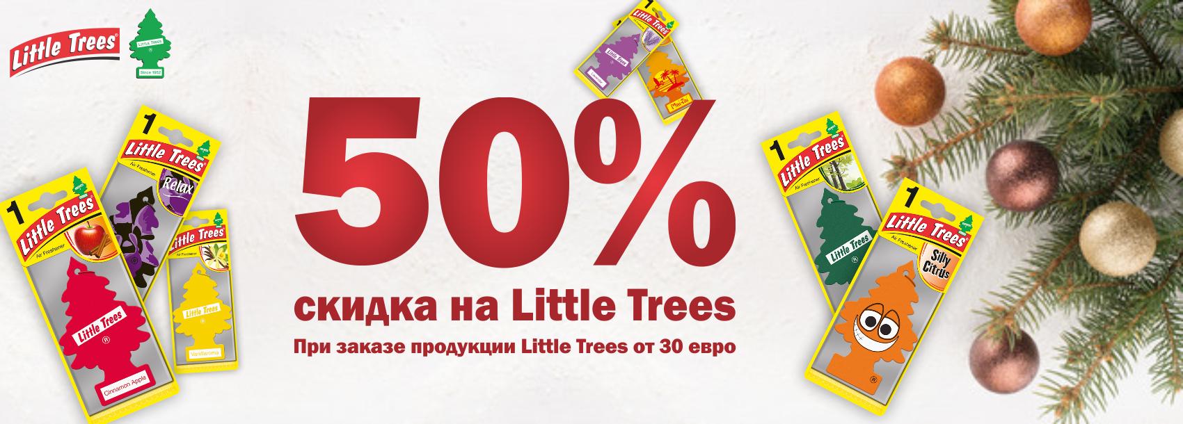 Скидка 50% на Little Trees