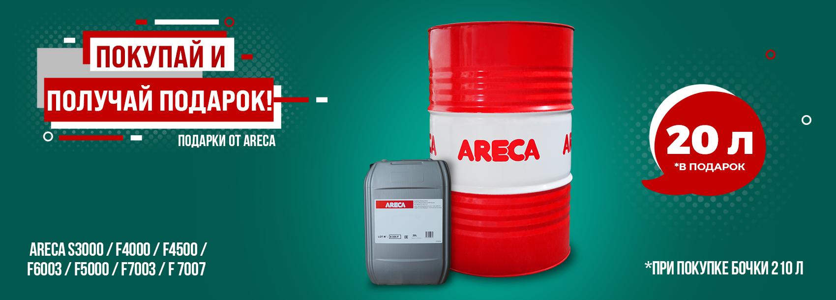Покупай бочку ARECA и получай подарок!
