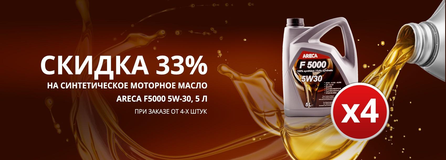 Моторное масло Areca со скидкой 33%