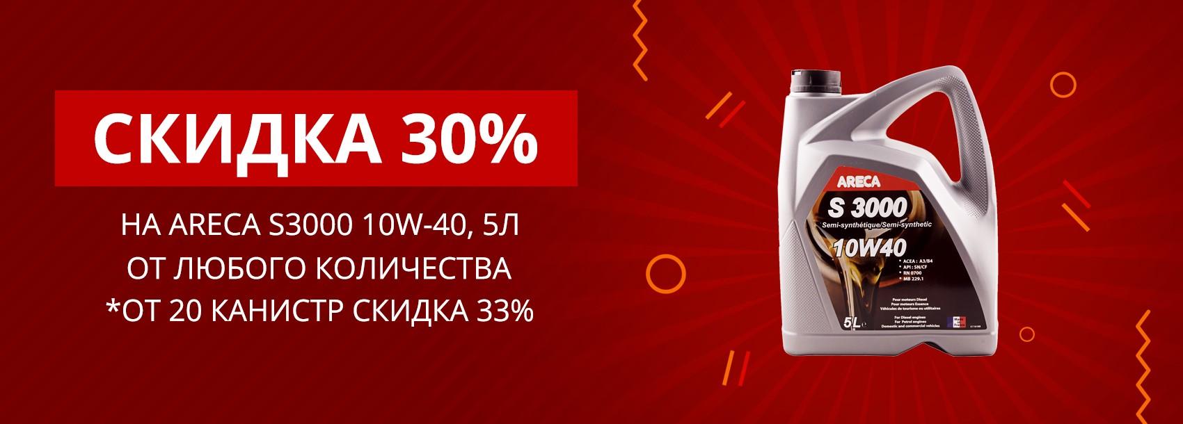 Скидка 30% на моторное масла Areca S3000