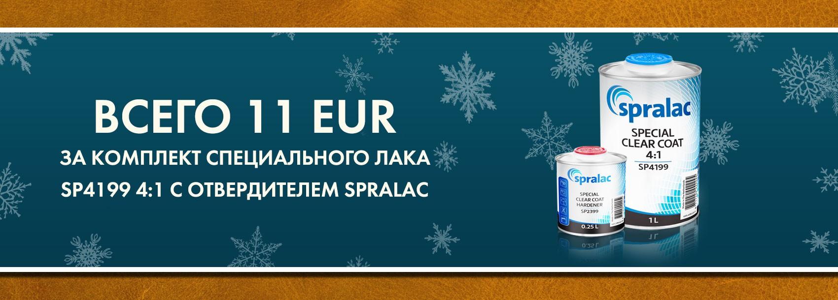 11 Евро за комплект специального лака с отвердителем Spralac