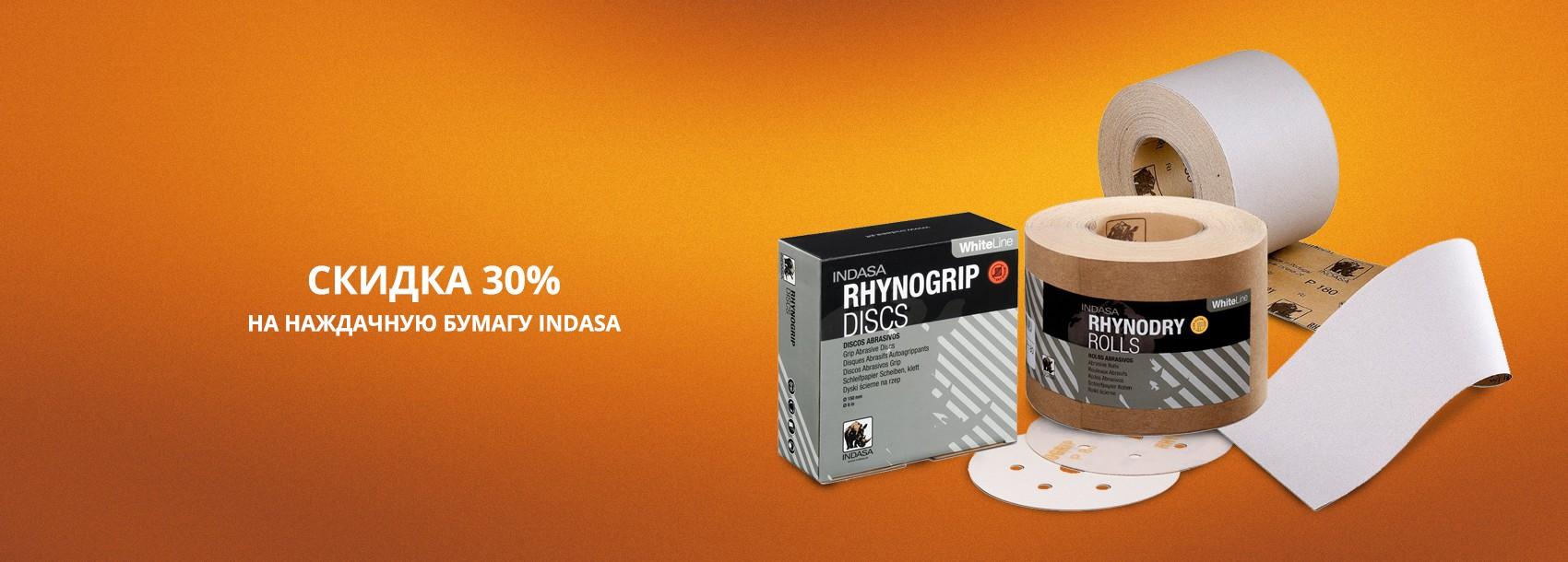 Скидка 30% на наждачную бумагу Indasa