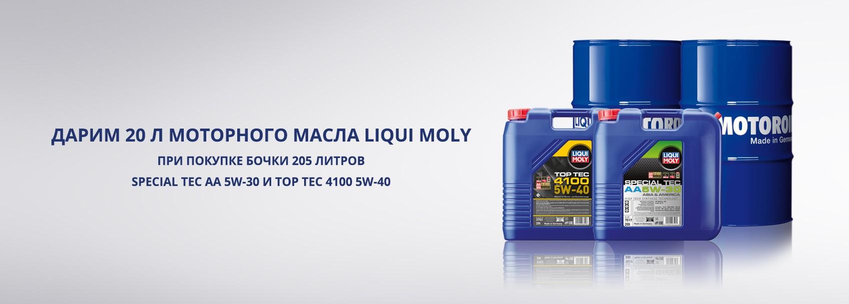 Дарим 20 литров моторного масла Liqui Moly