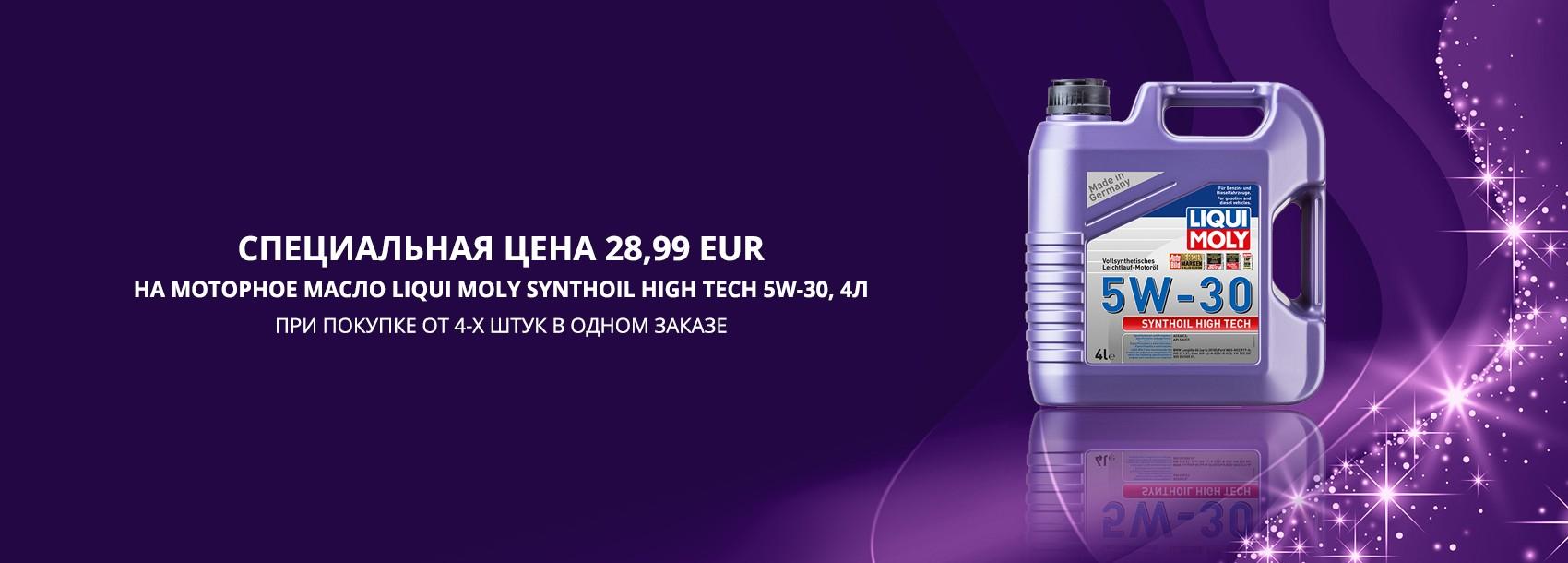Liqui Moly Synthoil High Tech 5W-30 по специальной цене